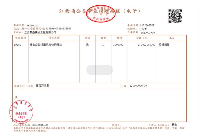江西赣基集团捐赠100万,用于九江抗击疫情防控工作